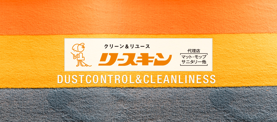 DUSTCONTROL&CLEANLINESS